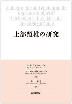 『上部頚椎の研究』(科学新聞社刊)